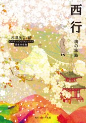 西行 魂の旅路 ビギナーズ・クラシックス 日本の古典