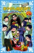 【期間限定価格】あやかし修学旅行 鵺のなく夜 名探偵夢水清志郎事件ノート