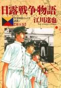 日露戦争物語 5