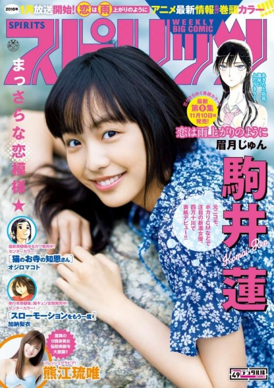 週刊ビッグコミックスピリッツ 2017年49号(2017年11月6日発売)