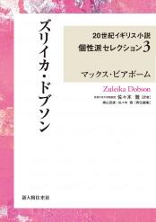 ズリイカ・ドブソン 20世紀イギリス小説個性派セレクション3