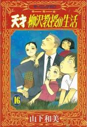 天才柳沢教授の生活(16)