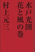 【期間限定価格】水戸光国 花と風の巻