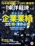 週刊東洋経済2016年3月12日号