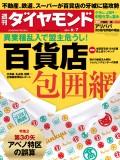 週刊ダイヤモンド 14年6月7日号