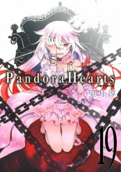 PandoraHearts19巻