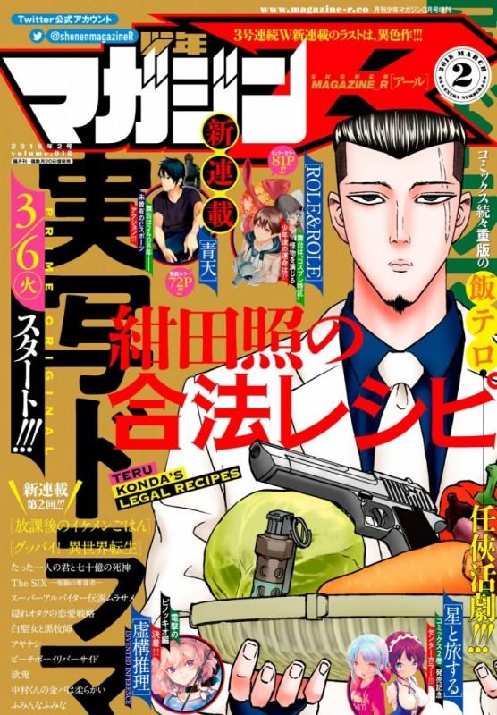 少年マガジンR 2018年2号 [2018年2月20日発売]