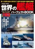 世界の艦艇パーフェクトBOOK