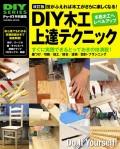 【期間限定価格】改訂版 DIY木工上達テクニック