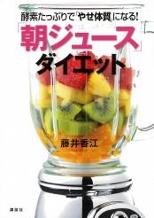 【期間限定価格】酵素たっぷりで「やせ体質」になる!「朝ジュース」ダイエット