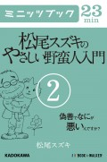 松尾スズキのやさしい野蛮人入門(2) 偽善でなにが悪いんですか?