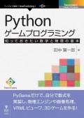 Pythonゲームプログラミング 知っておきたい数学と物理の基本