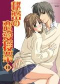 秘密の恋愛授業10