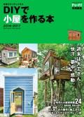 【期間限定価格】手作りウッディハウス DIYで小屋を作る本 2016−2017