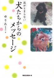涙がとまらない 犬たちからのメッセージ(KKロングセラーズ)