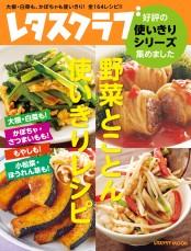 レタスクラブ 好評の使いきりシリーズ集めました 野菜とことん使いきりレシピ 大根・白菜も! かぼちゃ・さつまいもも! もやしも! 小松菜・ほうれん草も!
