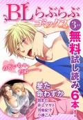 ♂BL♂らぶらぶコミックス 無料試し読みパック 2014年3月号(Vol.1)