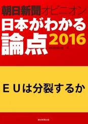 EUは分裂するか(朝日新聞オピニオン 日本がわかる論点2016)