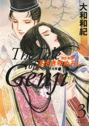源氏物語 あさきゆめみし 完全版 The Tale of Genji(3)