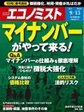 週刊エコノミスト2015年9/15号