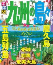 【期間限定価格】るるぶ九州の島々