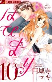 はぴまり〜Happy Marriage!?〜 10