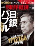 週刊東洋経済2014年11月22日号
