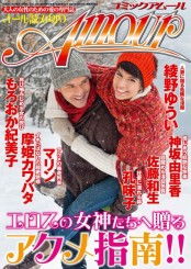 コミック・アムール2013年3月号