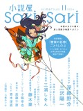 小説屋sari-sari 2014年11月号