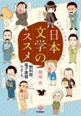 教科書では教えてくれない日本文学のススメ[無料版]