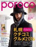 poroco 2016年9月号