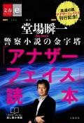 アナザーフェイス読本【文春e-Books】