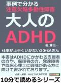 大人のADHD。事例で分かる注意欠陥多動性障害。仕事が上手くいかない30代Aさん。