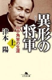 異形の将軍 田中角栄の生涯(上)
