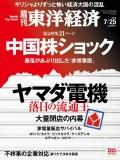 週刊東洋経済2015年7月25日号