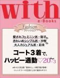 【期間限定価格】with e-Books コート3着で、ハッピー通勤
