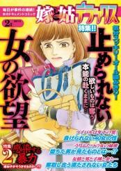 【雑誌版】嫁と姑デラックス2013年2月号