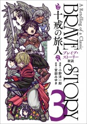 ブレイブ・ストーリー新説 〜十戒の旅人〜 3巻(完)