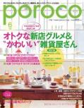 poroco 2014年6月号
