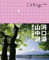 ことりっぷ 河口湖・山中湖 富士山・勝沼