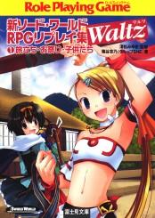 新ソード・ワールドRPGリプレイ集Waltz1 旅立ち・お祭り・子供たち