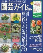 園芸ガイド2015年秋号