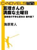 C★NOVELS Mini 亘理さんの満腹な土曜日 蓮華君の不幸な夏休み番外篇7
