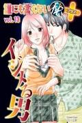 誰にも言えない(秘)+ vol.13 イジメる男