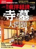 週刊東洋経済2015年8月8日・15日合併号