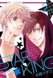 STAR☆KING(2)
