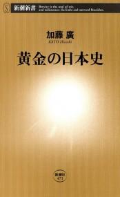 黄金の日本史(新潮新書)