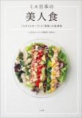 ミス日本の美人食 「スタイルキープ」と「美肌」の食事法