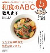 和食のABC教えます