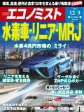 週刊エコノミスト2014年12/9号